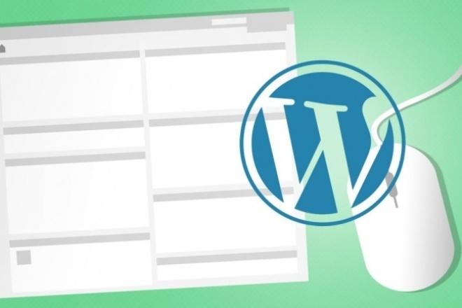 Исправление ошибок WordPressДоработка сайтов<br>Опытный разработчик на WordPress, работаю с WP более 5 лет. Решаю любые проблемы и задачи по доработке и исправлению сайтов. Исправлю технические ошибки работы сайта на WordPress/Woocommerce, как: - сайт не грузится; - тормозит админка; - не работают контактные формы; - «отсутствует соединение с базой данных» и проч. проблемы; - исправлю ошибки на страницах сайта; - вылечу сайт от вирусов. Также занимаюсь разработкой сайтов на WP с нуля. Могу перенести Ваш сайт на свой хостинг, где размещаю своих клиентов. Работаю без задержек. Качество работ гарантирую.<br>
