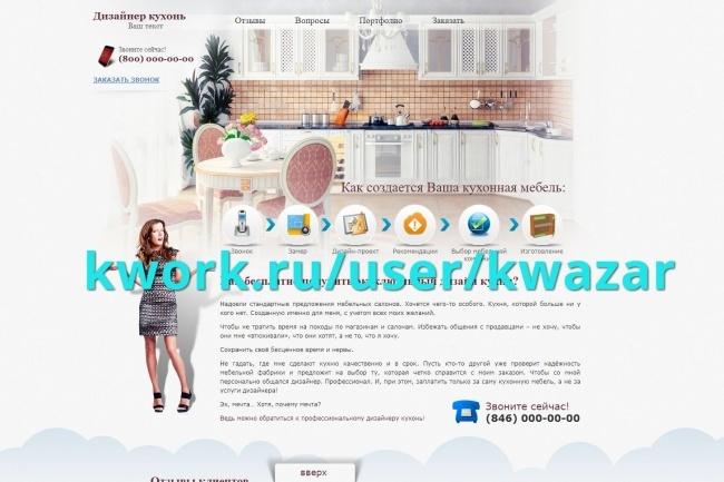 Продам сайт дизайн кухонь landing page 1 - kwork.ru