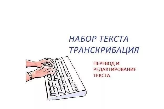 Перепечатка текста с рукописи, фотографий, PDF-сканаНабор текста<br>Доброго времени суток! Быстро, качественно, грамотно перепечатаю Ваш текст. Работа сдается в формате doс (txt-по желанию). 1 кворк = 21 000 збп.<br>
