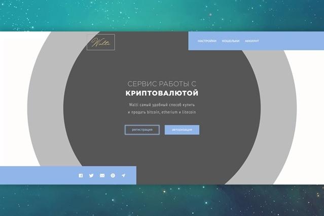 Дизайн страницы сайта - сервиса 1 - kwork.ru