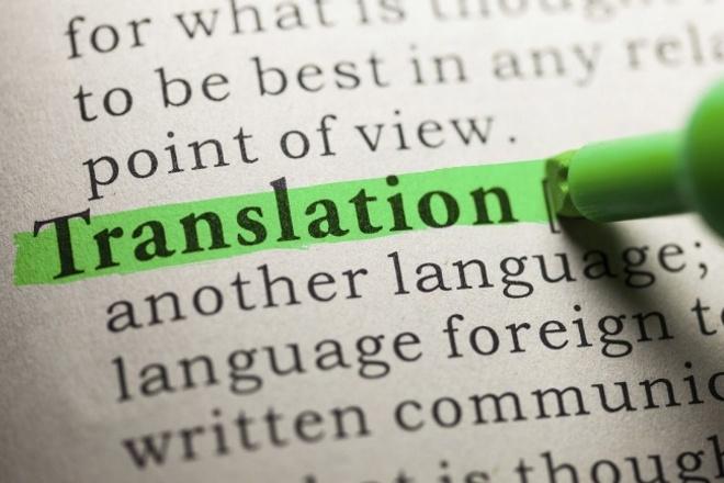 Грамотный перевод с англ. и на англ 1 - kwork.ru