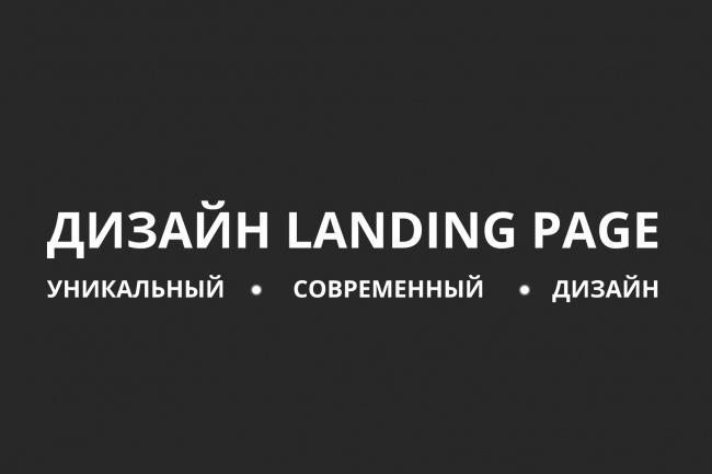 Дизайн посадочной страницы 1 - kwork.ru