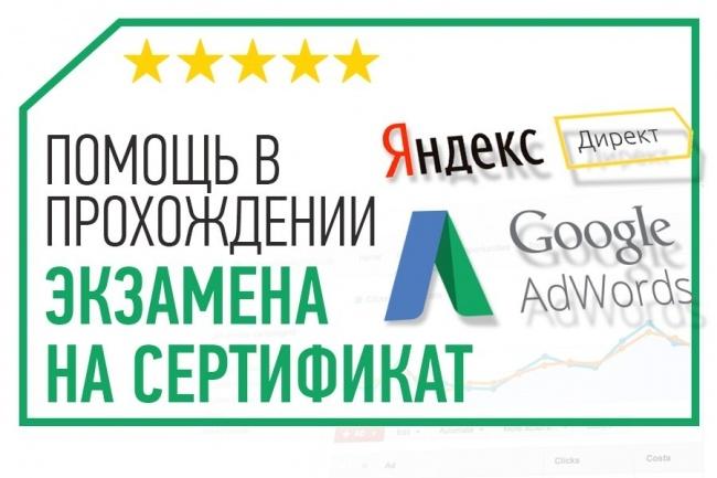 Сертификат яндекс директ 9000 рублей поставить рекламу для женского сайта