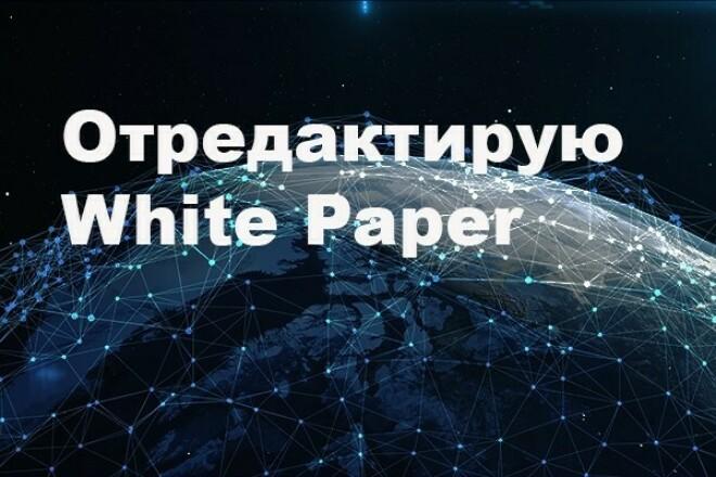 Отредактирую ваш White Paper 1 - kwork.ru