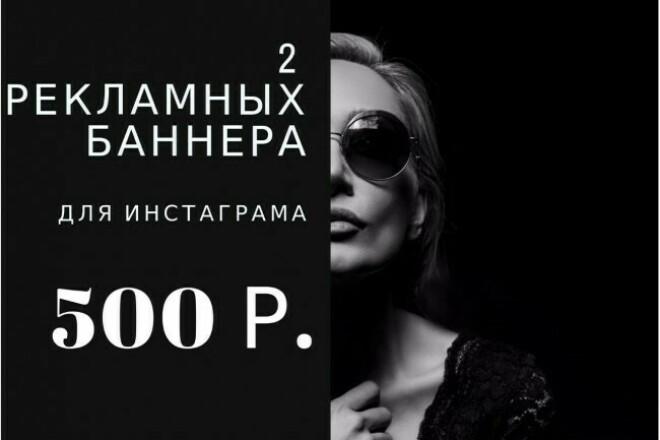 2 Рекламных баннера для Инстаграма за 24 часа 1 - kwork.ru