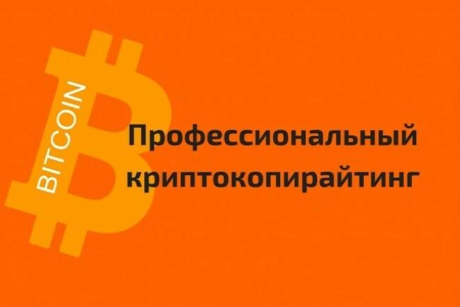 Напишу статью по криптовалюте 1 - kwork.ru