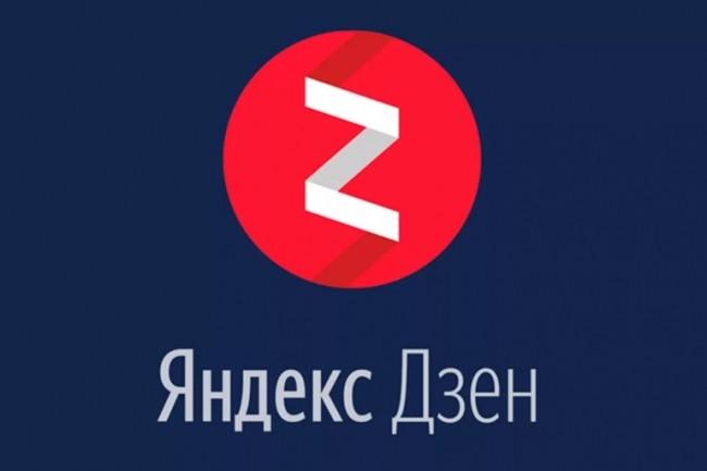 2 уникальные статьи для Яндекс Дзен 1 - kwork.ru