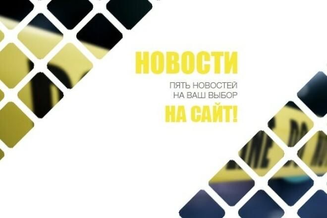 Новостной контент для сайта - 5 статей 1 - kwork.ru
