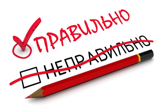 Проверка орфографии, пунктуации, речевых ошибок 1 - kwork.ru