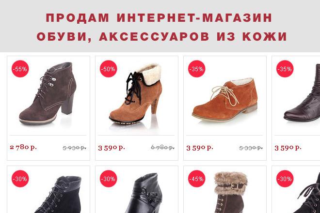 Продам сайт магазина обуви, аксессуаров из кожи 34 - kwork.ru