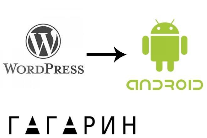 Превращу ваш сайт на wordpress в мобильное приложение для Android 1 - kwork.ru