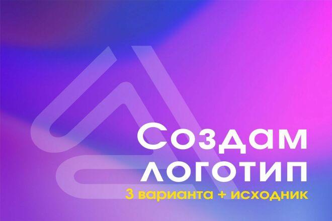 Создам логотип любой сложности. 3 варианта + исходник 1 - kwork.ru