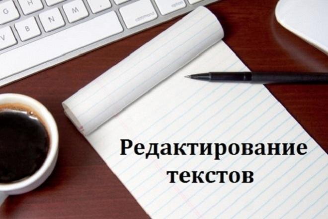 Отредактирую, откорректирую текст, исправлю ошибки 2 - kwork.ru