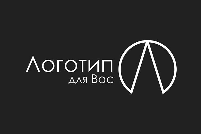 Разработаю стильные логотипы 1 - kwork.ru