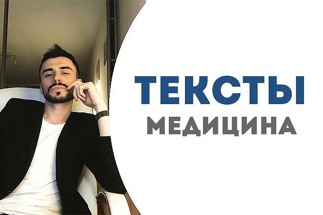 Напишем качественную статью на медицинскую тему 5000 символов 1 - kwork.ru