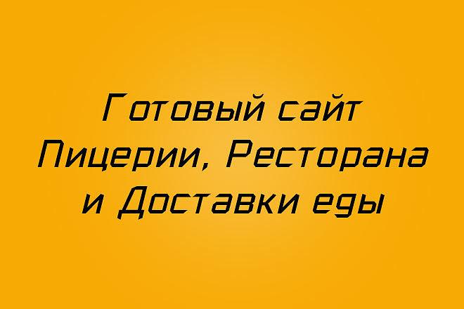Готовый сайт Пиццерии, Ресторана и Доставки еды 1 - kwork.ru
