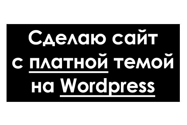 Сделаю сайт с платной темой WordpressСайт под ключ<br>Сделаю качественный сайт на Wordpress, с платной темой с полным доступом Будь то блог, новостной портал, магазин, лендинг и т.д.<br>