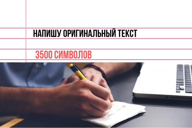 Осуществляю рерайт текста 1 - kwork.ru