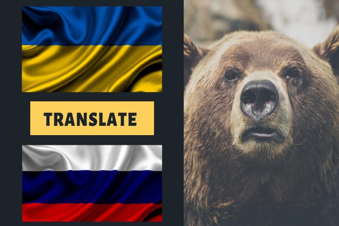 Сделаю перевод с русского на украинский и наоборот 1 - kwork.ru