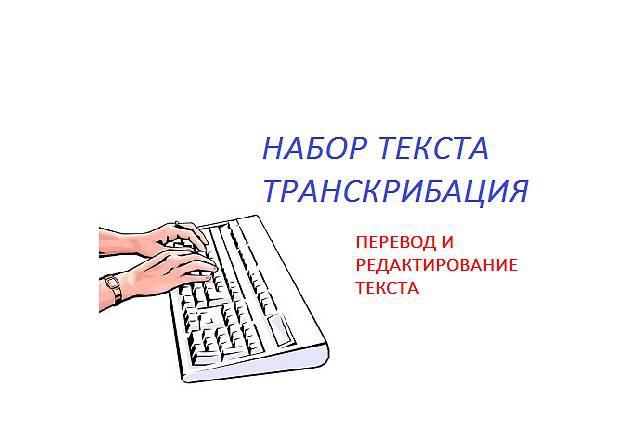 Транскрибация аудио- и видеозаписей в текст, 1 час записи 1 - kwork.ru