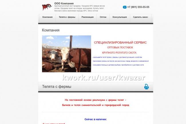 Продам сайт landing page крупного рогатого скота 34 - kwork.ru
