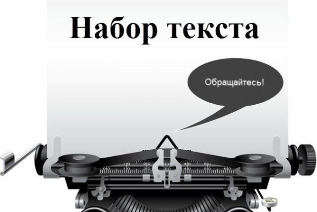 Набор текста для Всех . Экономия  Вашего времени и средств 1 - kwork.ru
