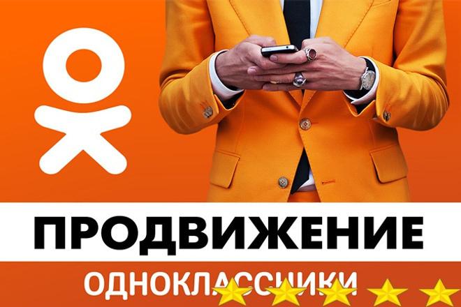 Руководство по раскрутке Одноклассников 1 - kwork.ru