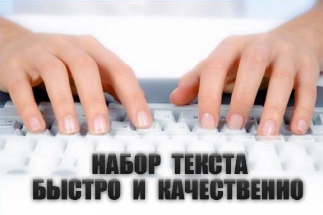 Наберу текстНабор текста<br>Напечатаю текст любой сложности: с фото, видео, рукописный.Качественно,грамотно выполню ваш заказ!!!<br>
