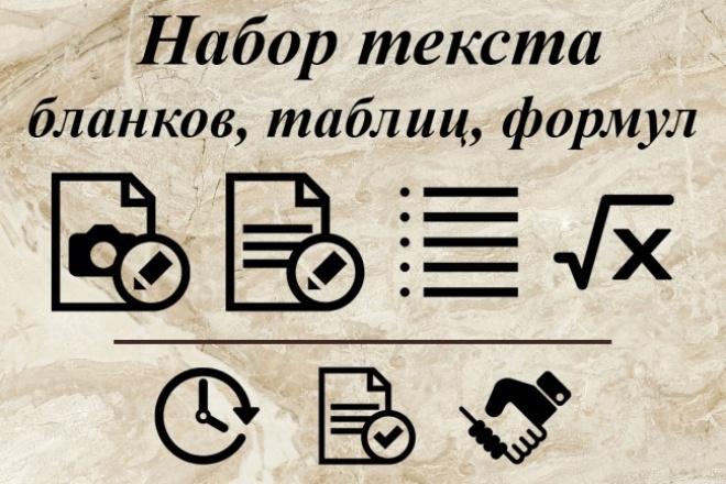 Набор текста, бланков, таблиц, формул и др 1 - kwork.ru