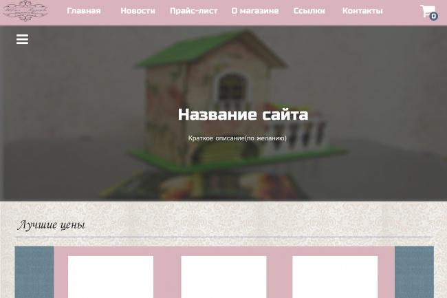 Создам веб-дизайн 1 - kwork.ru
