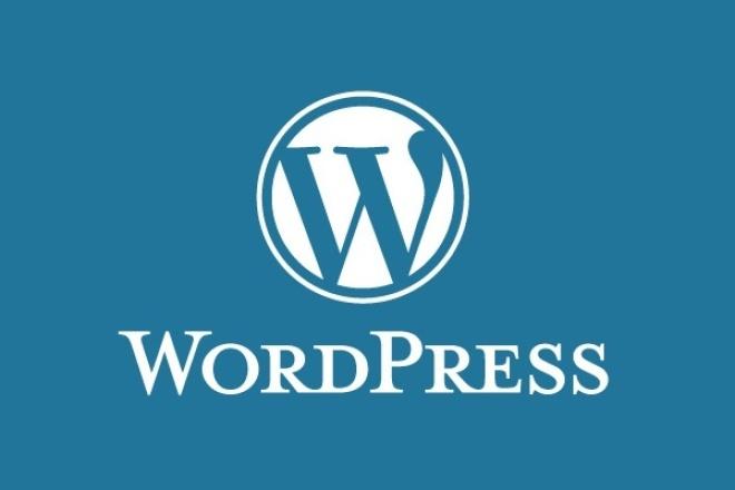 Сайт на WordpressСайт под ключ<br>Создам сайт на Wordpress с 0 или с вашего html макета. По завершению работ будет сайт с выводом записей, страниц, рубрик и различной информации в слайдбаре. Возможность наполнение из административной панели и формой обратной связи.<br>