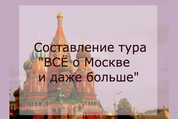 Составлю экскурсионный и гастрономический тур по Москве 1 - kwork.ru