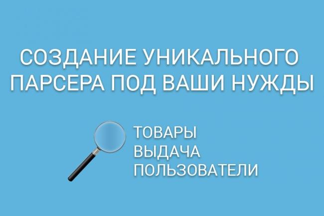 Создам парсер каталогов или любой информацииСкрипты<br>Создам парсер каталогов, магазинов, товаров и любой другой информации. Парсер будет написан на Delphi и представлять из себя приложение под платформу Windows (x32-x64). Опыт программирования в среде Delphi более 4-ёх лет. Уже были разработаны парсеры под MY. MAIL. RU (парсинг пользователей из поиска), парсер товаров интернет-магазина EBAY. COM<br>