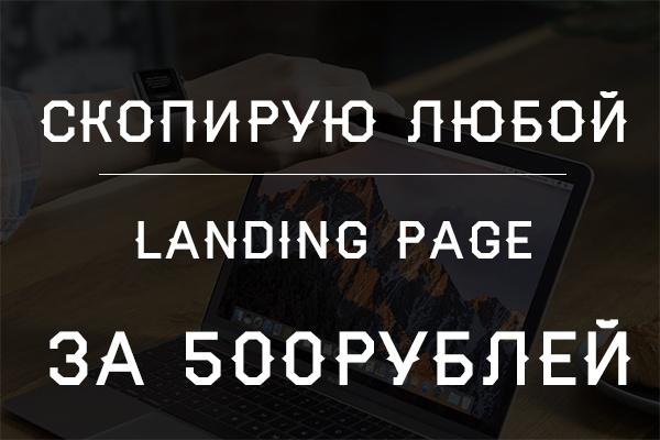 Скопирую любой Landing pageСайт под ключ<br>Полное копирование Landing page - 500 Рублей. Работу выполню от 1-го часа. Оплата только после демонстрации скопированного Landing page на нашем хостинге. + Бесплатная замена контактных данных, email, текста, картинок и т.д. + Бесплатная админ панель для редактирования текста без знаний кода. Вы получите: * Полностью скопированный понравившийся Landing page * Landing page с вашими контактными данными и текстом * Админ панель для редактирования текста без знаний кода<br>