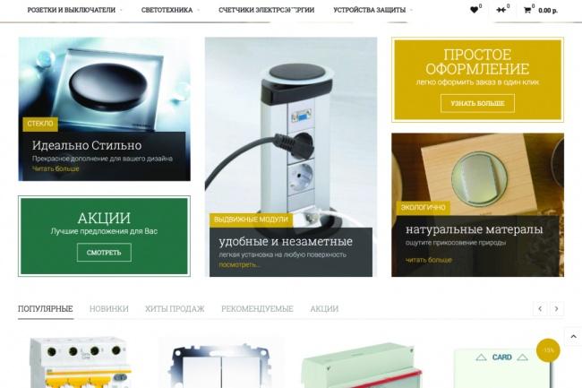 Сайт на OpenCart 1 - kwork.ru
