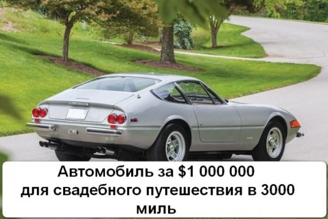 Статьи о людях и автомобилях 1 - kwork.ru