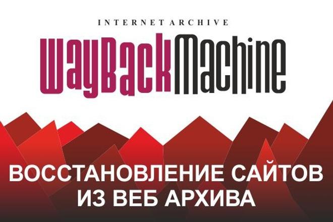 Восстановление сайта из Вебархива или Web. archive. org. Полная копия 1 - kwork.ru