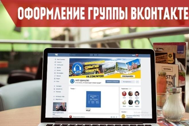Качественное оформление группы Вконтакте 1 - kwork.ru