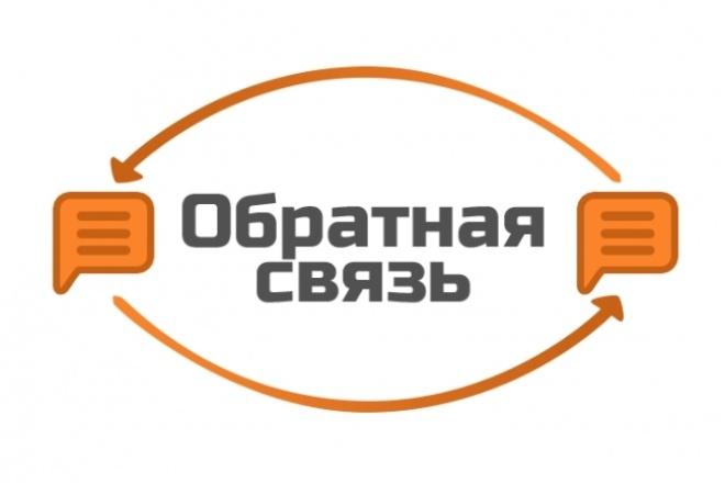 Сделаю хорошую форму обратной связи 1 - kwork.ru