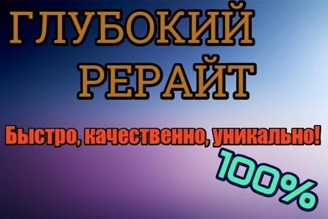 Сделаю глубокий рерайт с элементами копирайтинга, 6000 знаков 1 - kwork.ru