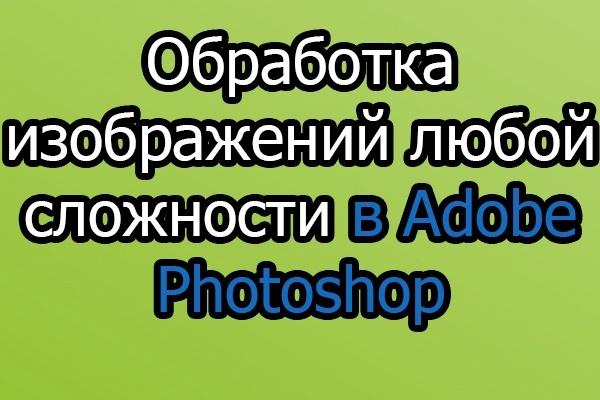 Обработка изображений любой сложности в photoshopОбработка изображений<br>Мои основные навыки: - Удаление водяных знаков (до 30 фотографий); - Нанесение водяных знаков (до 45 фотографий); - Удаление фона (до 10 фотографий); - Замена фона (до 6 фотографий); - Цветокоррекция (до 15 фотографий); - Обтравка (до 20 фотографий); - Уменьшение веса без потери качества (до 200 фотографий); - Обрезка и кадрирование (до 20 фотографий);<br>