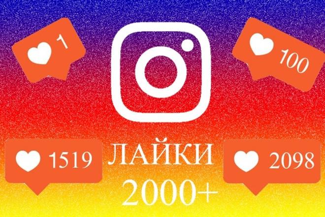 2000+ лайков на ваше фото в InstagramПродвижение в социальных сетях<br>Плавное добавление в течение дня. Гарантия качества работы. 100% безопасно. Только живые исполнители. Сделаю 2000 like-ов на ваши фото в instagram. Лайки можно поставить как на 1 фотографию, так и несколько последних. Перед заказом убедитесь что фото не скрыто настройками приватности. Срок выполнения 3 дня.<br>