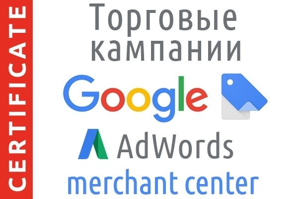 Торговые кампании Google Покупки в AdWords и Merchant CenterКонтекстная реклама<br>Профессиональная настройка товарных объявлений в Google Adwords сертифицированным специалистом с большим опытом в AdWords и Analytics http://goo.gl/xGSQPZ С помощью торговых кампаний Гугл Покупки (Google Shop) вы сможете продавать свои товары более широкому кругу клиентов. Для этого необходимо добавить данные о товарах в сервис Merchant Center и правильно настроить кампанию AdWords. Товарные объявления Гугл содержат фотографии товара и цену. Настройка торговых кампаний Google AdWords включает: Создание, добавление и верификация в Google Merchant Center сведений о вашей организации. Связывание аккаунтов Гугл Мерчант с AdWords, My Business Создание фида с товарами в Google Sheets и загрузка его в Google Merchant (до 50 товаров) Подключение фида в Merchant (файла с данными о товарах) Создание и настройка торговой кампании и товарных объявлений в AdWords. Для торговой кампании будут установлены оптимальные параметры и корректировки ставок: ? Фильтр товаров ? Местоположение ? Время показа ? Тип устройств: мобильные и десктопы ? Пол и возраст ? Общий бюджет и ставки Опционно дополнительно создам: ? Динамический ремаркетинг товарных объявлений ? Товарные объявления TrueView на YouTube<br>