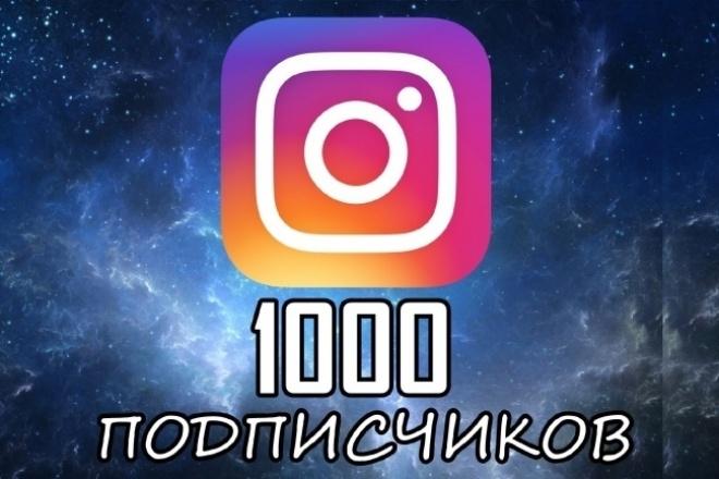 1000+ подписчиков на Ваш InstagramПродвижение в социальных сетях<br>Быстро и качественно накручу на Ваш аккаунт в Instagram более 1000 подписчиков. Все подписчики - реальные люди, все с авами. Если у вас закрытый профиль, откройте его перед заказом! Срок выполнения: 1-3 дня. Отписки бывают очень редко (1%), однако подписчики всё равно крутятся с запасом, дабы если люди будут отписываться - у Вас в любом случае осталась Ваша тысяча.<br>