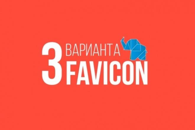 Нарисую три варианта Фавикон, FaviconБаннеры и иконки<br>Нарисую для вас три варианта Фавикон (Favicon) с учетом всех Ваших пожеланий. Понравившийся вариант будем дорабатывать до тех пор, пока он полностью Вас не устроит. Фавикон придаст Вашему сайту узнаваемость и оригинальность. При заказе у меня вы получаете: 1. Один Фавикон в формате Ico (для вставки на сайт) 2. Иконки Png на прозрачном фоне в двух размерах: 32х32рх и 16х16рх<br>