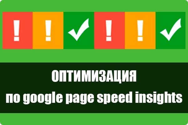 Оптимизация сайта по google pagespeedВнутренняя оптимизация<br>? - Оптимизирую скорость загрузки вашего сайта ? - Выжму максимум баллов (от разных факторов зависит) ? - Обещаю вывод сайта в зелёную зону Будет проделано для вашего сайта: оптимизация картинок; включение gzip сжатие; включение кэша для картинок, css- и js-файлов; сокращение css- и js-файлов; сокращение html.<br>