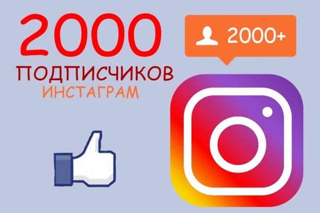 2000 Подписчиков InstagramПродвижение в социальных сетях<br>Опыт в продвижении соц. сетей 2 года, живые подписчики в Instagram, качественно. ! Только на один профиль На площадке недавно, каждый покупатель будет обслужен по высшему разряду. Гарантированные подписки: 2000. Процент отписок ~ 10%.<br>