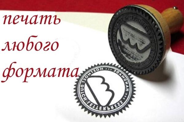 Макет печатей любой формы 1 - kwork.ru