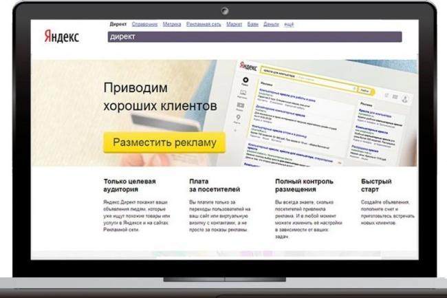 Настройка рекламы в Яндекс Директе 1 - kwork.ru