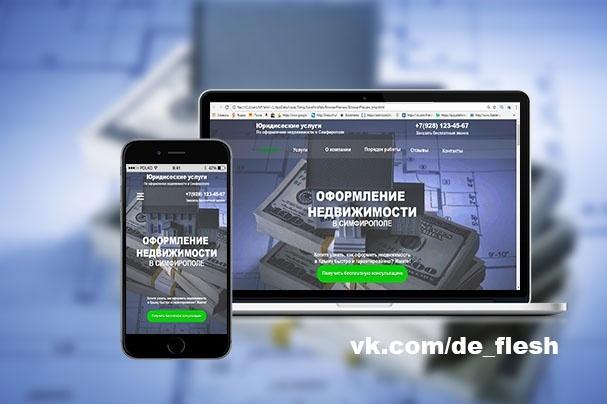 Уникальный дизайн 1 экрана лендинга 1 - kwork.ru